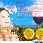 レッドオレンジコラーゲンのレビュー!紫外線ケアとシミ・シワに効果なしは嘘?