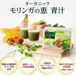 オーガニックモリンガの恵青汁のレビュー!美味しいと評判なのは嘘?効果はあるのか?