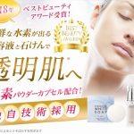 イドロジェーヌホワイトソープ・エッセンスのレビュー!水素化粧品の美白効果なしは嘘?