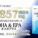 みやびオメガプラスのレビュー!オメガ3脂肪酸が圧倒的な量を含むサプリの効果は?