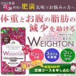 ウエイトン葛の花のレビュー!体重やお腹の脂肪の減少を助ける機能性表示食品の効果は嘘?