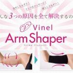 ヴィーネル・アームシェイパーのレビュー!着用するだけで二の腕痩せに効果なしは嘘?