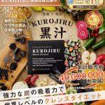 黒汁(KUROJIRU)ブラッククレンズのレビュー!便秘や痩せる効果なしは嘘?