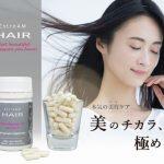 エストロアムヘアーの効果なしは嘘?AGA・白髪にも対応する女性育毛サプリの口コミや評判