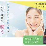 CHINOSHIO 保湿エッセンスHのレビュー!Wヒアルロン酸の保湿効果なしは嘘?