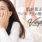 ヴィヴィフィカ(Vivifica)7daysマスクのレビュー!肌が潤う効果なしは嘘?