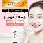 シロモチクリームのレビュー!美白とシワ改善が簡単にできる化粧下地クリームの効果なしは嘘?