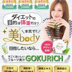 ゴクリッチ(GOKURICH)のレビュー!美味しいフルーツ青汁で置き換え効果なしは嘘?